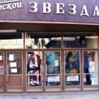 Bioskop Zvezda u Boru