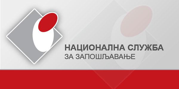 Logo nacionalne službe za zapošljavanje