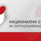 Nacionalna služba za zapošljavanje logo