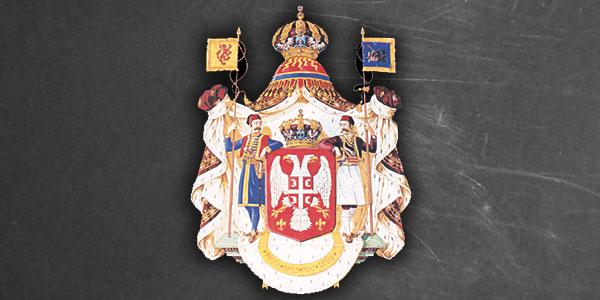 grb porodice karadjordjevic