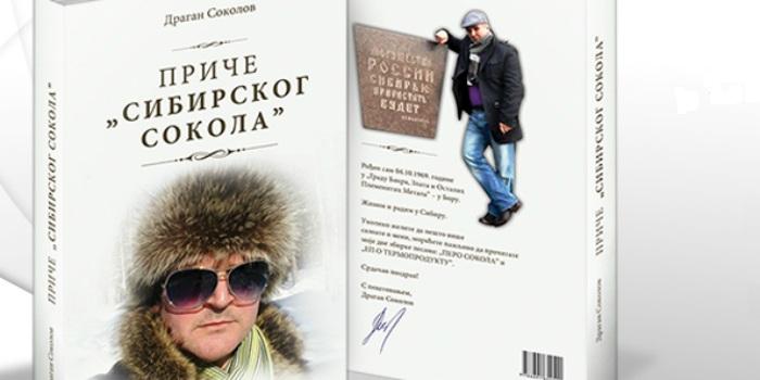 price-sibirskog-sokola