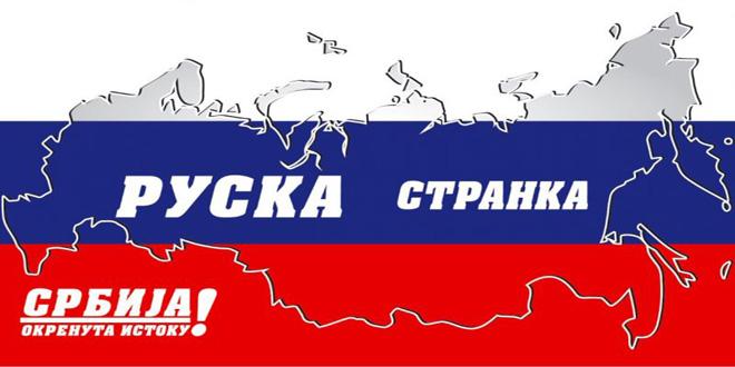 ruska-stranka-bor